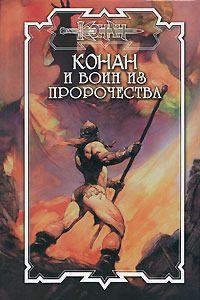 Дуглас Брайан - Воин из пророчества