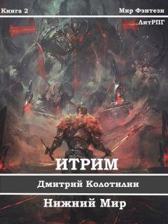 Дмитрий Колотилин - Итрим. Нижний Мир (СИ)