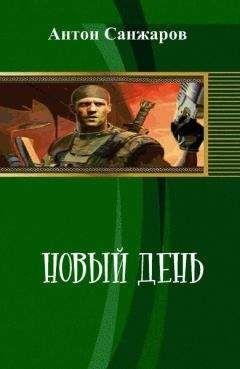 Антон Санжаров - Новый день (СИ)