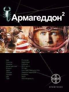 Юрий Бурносов - Армагеддон-2. Зона 51