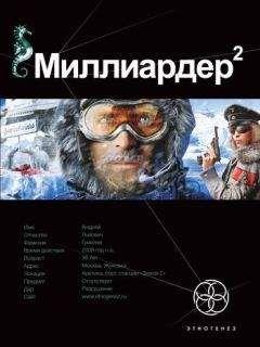 Кирилл Бенедиктов - Миллиардер-2 Арктический гамбит