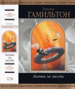 Эдмонд Гамильтон - Битва за звезды