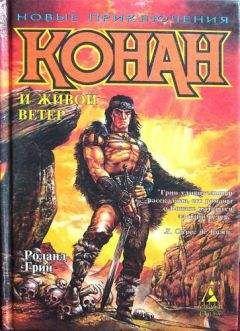 Роланд Грин - Конан и Живой ветер
