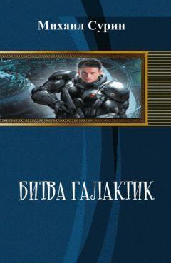 Михаил Сурин - Битва галактик