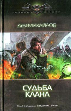 Дем Михайлов - Судьба клана