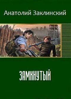 Анатолий Заклинский - Замкнутый (СИ)