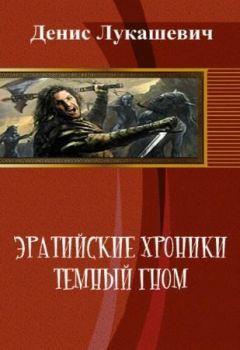 Денис Лукашевич - Эратийские хроники. Темный гном (СИ)