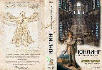 Николай Метельский - Star Wars: Юнлинг