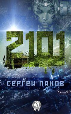 Сергей Панов - 2101