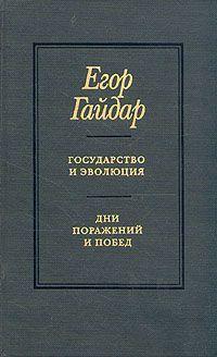 Егор Гайдар - Государство и эволюция