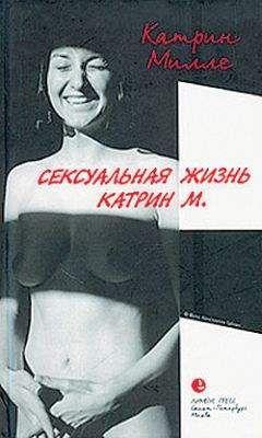 Катрин Милле - Сексуальная жизнь Катрин М
