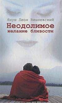 Януш Вишневский - Неодолимое желание близости