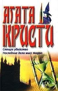 Агата Кристи - Спящее убийство