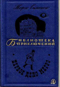 Жорж Сименон - Первое дело Мегрэ
