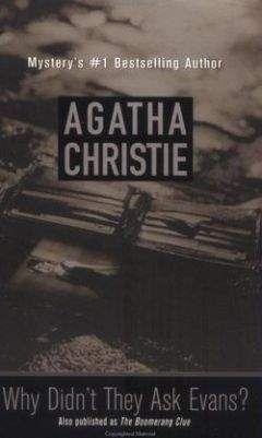 Агата Кристи - Почему же не Эванс?