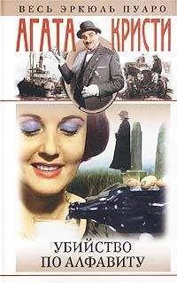 Агата Кристи - Убийство по алфавиту