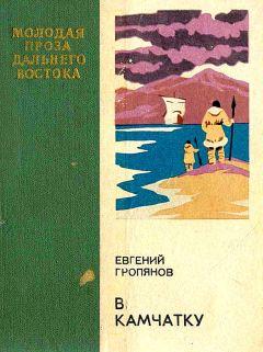 Евгений Гропянов - В Камчатку