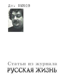 Дмитрий Быков - Статьи из журнала «Русская жизнь»