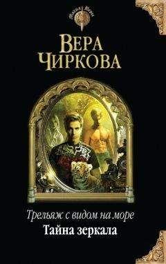 Вера Чиркова - Трельяж с видом на море. Книга первая. Тайна зеркала