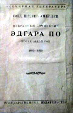 Эдгар По - Украденное письмо