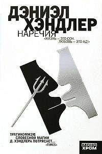 Дэниэл Хэндлер - Наречия
