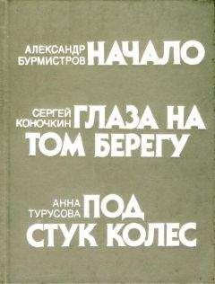 Анна Турусова - Под стук колес