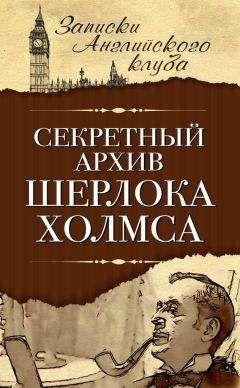 Сергей Мухин - Секретный архив Шерлока Холмса