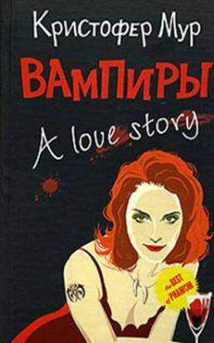 Кристофер Мур - Вампиры. A Love Story