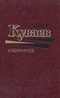 Олег Куваев - Чуть-чуть невеселый рассказ