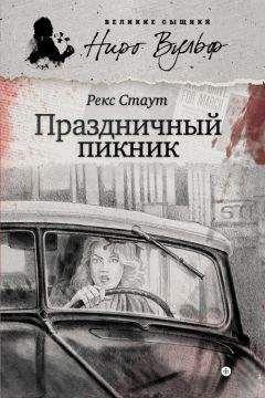 Рекс Стаут - Праздничный пикник (сборник)