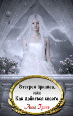 Анна Гринь - Отстрел принцев, или Как добиться своего