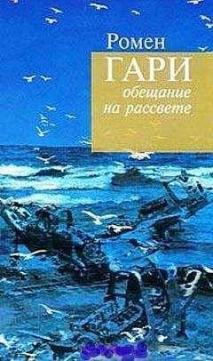 Ромен Гари - Жители Земли