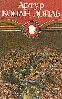 Артур Дойль - Знак четырех