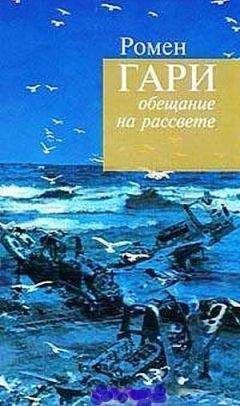 Ромен Гари - Слава нашим доблестным первопроходцам