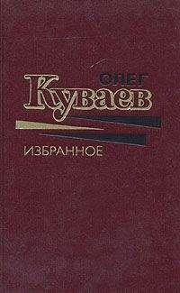 Олег Куваев - К вам и сразу обратно
