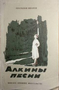 Анатолий Иванов - Алкины песни