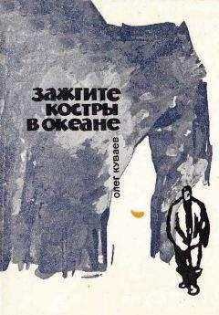 Олег Куваев - Зажгите костры в океане