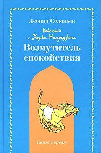 Леонид Соловьёв - Возмутитель спокойствия