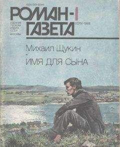 Михаил Щукин - Имя для сына