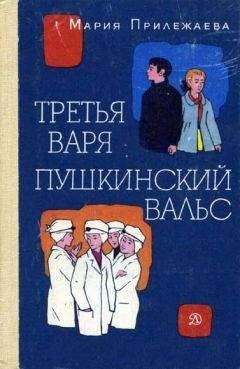 Мария Прилежаева - Пушкинский вальс