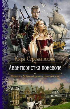 Кира Стрельникова - Авантюристка поневоле