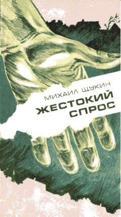 Михаил Щукин - Жестокий спрос