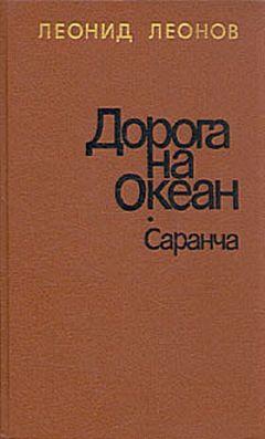 Леонид Леонов - Саранча