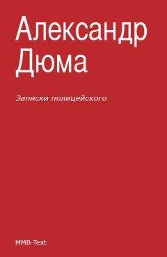 Александр Дюма - Записки полицейского (сборник)