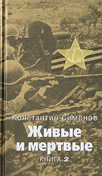 Константин Симонов - Солдатами не рождаются