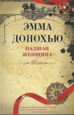 Эмма Донохью - Падшая женщина
