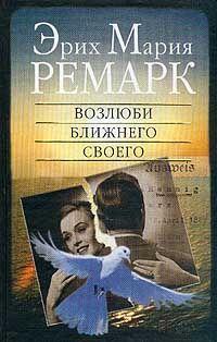 Эрих Ремарк - Возлюби ближнего своего