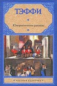 Надежда Тэффи - Юмористические рассказы (сборник)