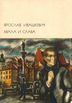 Ярослав Ивашкевич - Хвала и слава Том 1