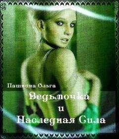 Ольга Пашнина - Ведьмочка и Наследная Сила (СИ)